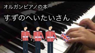 2015/06/04 演奏の記録 演奏:Nちゃん 東大阪市 小阪・八戸ノ里ピアノ教...