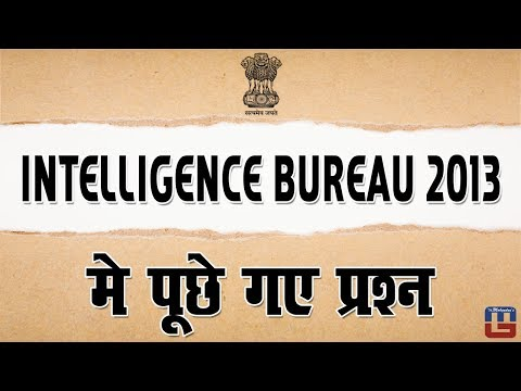 Intelligence Bureau 2013 में पूछे गए प्रश्न | General Studies | All Competitive Exams
