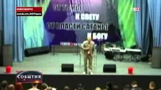 """ОМОН против церкви """"Исход"""""""