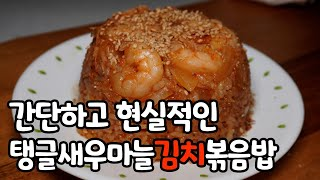 탱글새우마늘김치볶음밥 / Shrimp + Garlic …