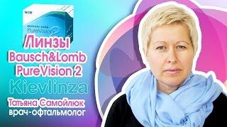 Контактные мягкие линзы Bausch&Lomb PureVision 2 Киев, Украина.(, 2015-09-08T09:51:21.000Z)