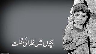 Child Malnutrition (Urdu Dubbed)