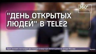 """""""День открытых людей"""" в Tele2"""