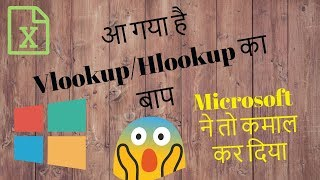 Advanced VLOOKUP/HLOOKUP Video | Excel Tips & Tricks| Learn Advanced Excel Video