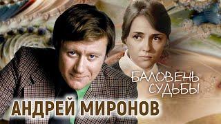 Андрей Миронов. Баловень судьбы | Центральное телевидение