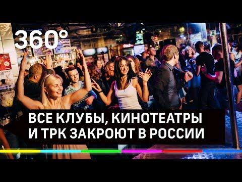 Из-за коронавируса закрываются все кинотеатры, ночные клубы и ТРК. По всей России