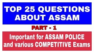ASSAM GK - PART 1 - IMPORTANT GK ABOUT ASSAM