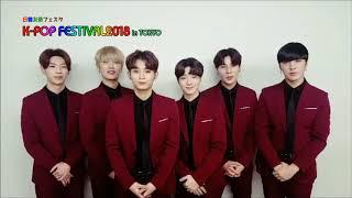 日韓友情フェスタK-POP FESTIVAL2018 TST出演メッセージ到着