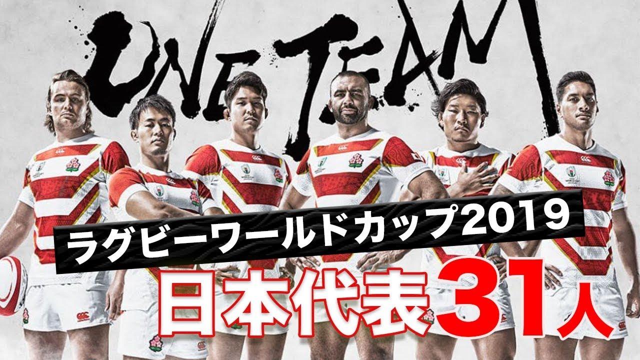 【ラグビー日本代表】ワールドカップ2019メンバー