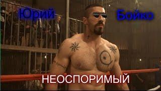 Юрий Бойко || Неоспоримый || Нарезка видео ||(Музыка исспользываемая в видео-https://yadi.sk/d/Fe-BCZg8obYks., 2016-02-10T10:11:47.000Z)