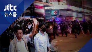 홍콩 '넥타이 부대' 점심시위…80년대 한국 민주화운동…