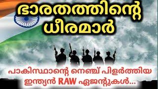 ഭാരതത്തിന്റെ ധീരന്മാർ | Churulazhiyatha Rahasyangal | Indian Raw Agents