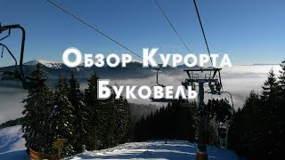 Курорт Буковель , відео інструкція по користуванню для початківців лижників і бордерів Перший раз на