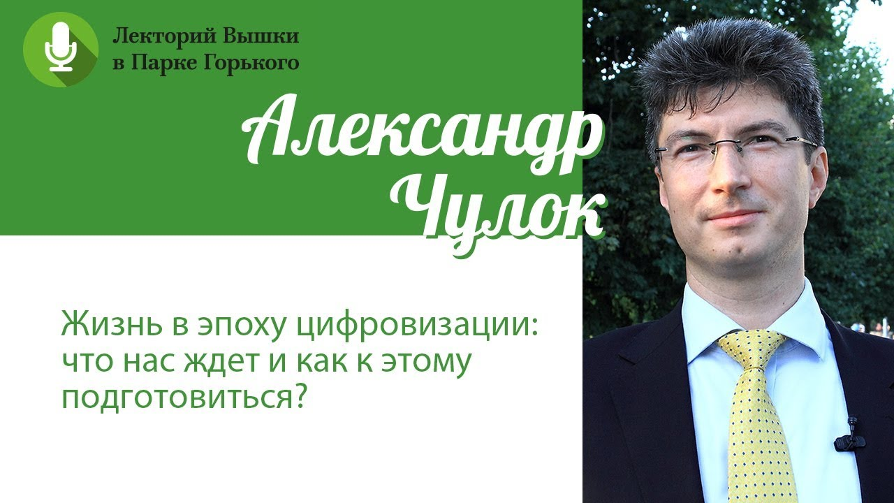 "Александр Чулок: ""Жизнь в эпоху цифровизации"""