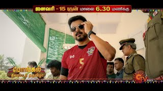 Pongal Special Movies - Promo 1 | Daily at 6.30pm from 15th - 19th January 2020 | Sun TV