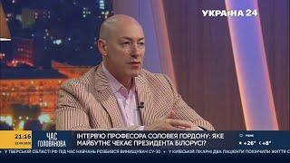 Гордон о зверствах в Беларуси, телеграмм-канале