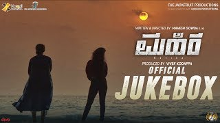 Mahira Offical Jukebox | Raj B Shetty | Virginia Rodrigues | Balaji Manohar | Mahesh Gowda