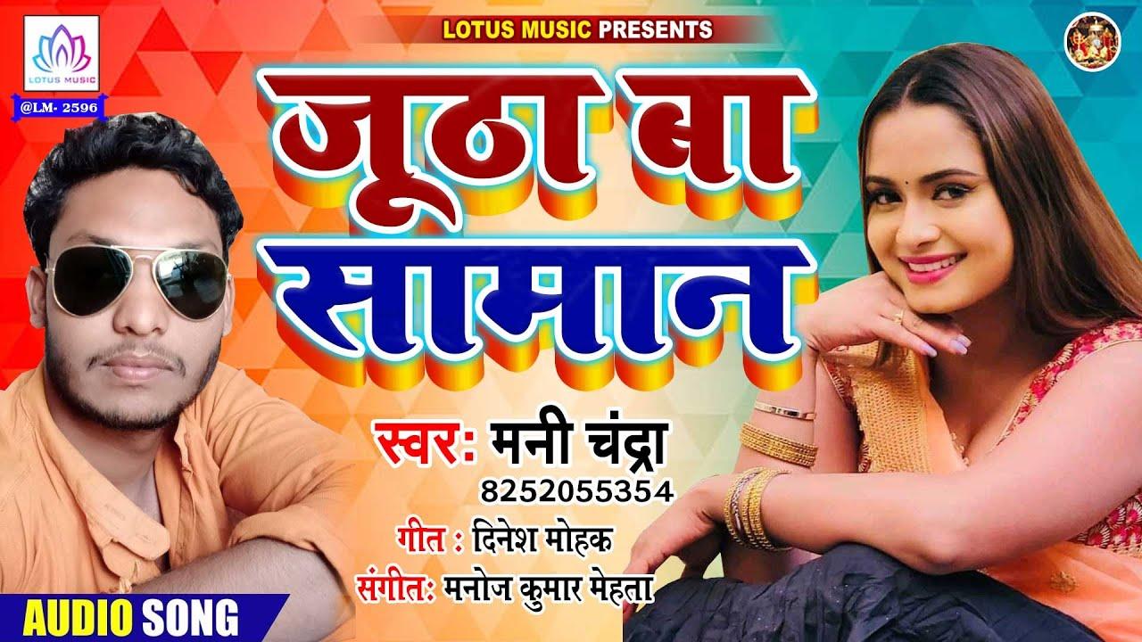 जूठा बा सामान - Jutha Ba Saman - Mani Chandra का धमाल मचा देने वाला गाना - New Bhojpuri Song 2021