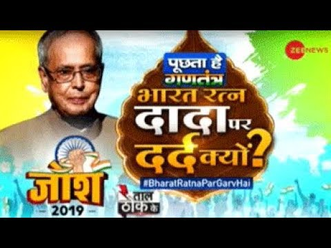 Taal Thok Ke: Why is there a political silence over Pranab Mukherjee's Bharat Ratna honor?