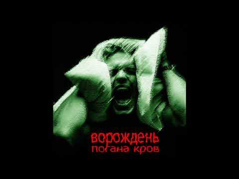 Ворождень – Погана кров [2005] Full Album, HQ ✓