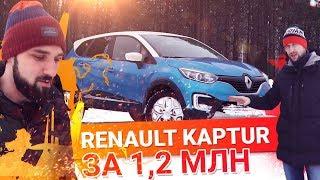 Почему Renault Kaptur Лучше Внедорожника?  Тест-Драйв Рено Каптюр