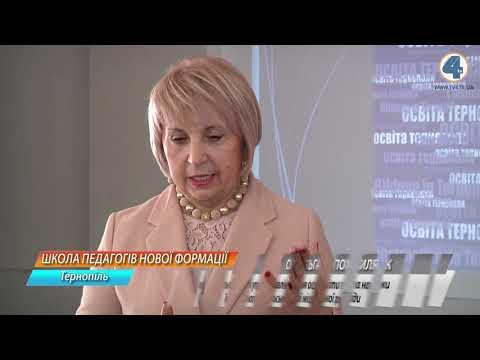 TV-4: Освітяни Тернополя зібрались у Школі педагогів нової формації