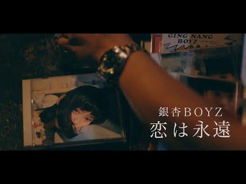 銀杏BOYZ - 恋は永遠(MV)