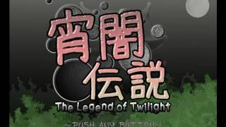 the legend of twilight 宵闇伝説 ost