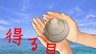 ギガプリン逆再生〜得る貝♪〜 thumbnail
