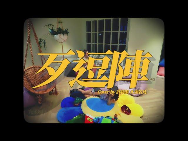 許莉潔ZJ Hsu Cover | 江蕙【歹逗陣】feat.張若凡