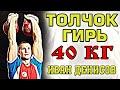 Толчок гирь 40 кг одну минуту  Иван Денисов Онлайн соревнования