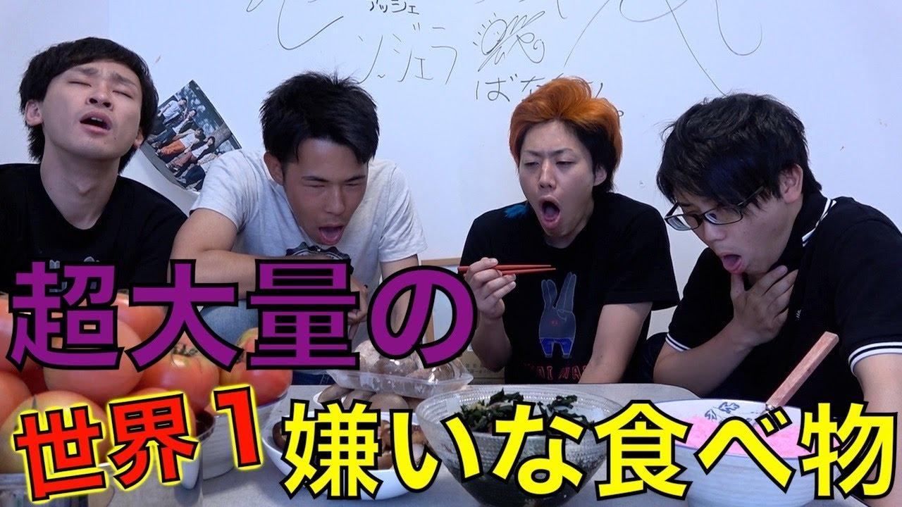 【第一回】嫌いな食べ物大食い選手権!!!