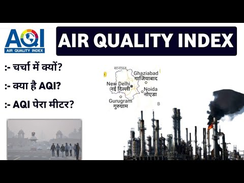 Air Quality Index in Hindi |  Parameters Of AQI | Delhi Pollution | Current affair 2018 | PSC, SSC