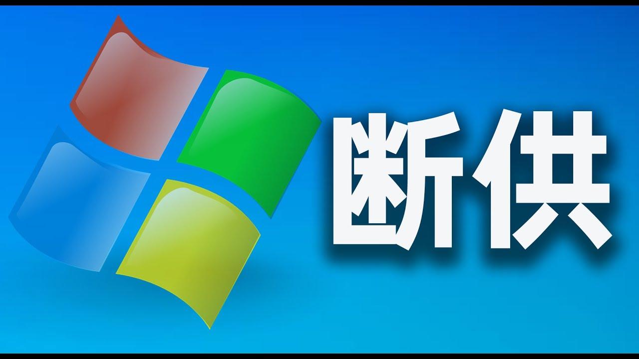 太多不确定性深刻折磨中共,微软又挂起一只靴子,未来一切皆有可能