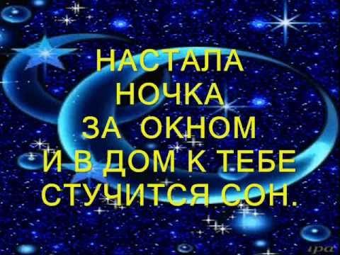СПОКОЙНОЙ НОЧИ !!! - YouTube