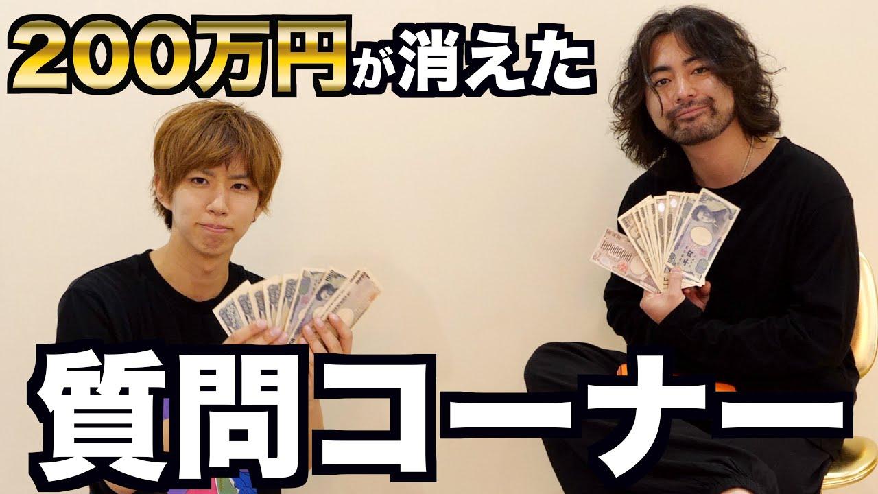 山田孝之とはじめしゃちょーの質問コーナー!そして消えた200万円。