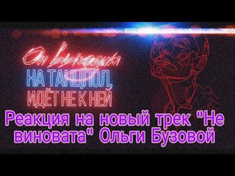 "Реакция на Лирик видео Ольги Бузовой и на её новый трек ""Не виновата"""