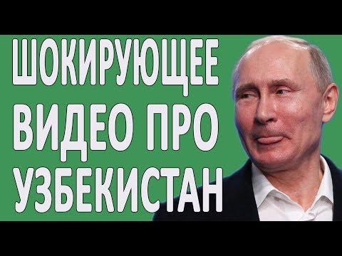 ПУТИН МЕНЯЕТ ЗАКОН ДЛЯ МИГРАНТОВ РОССИИ? #НОВОСТИ2019 #ТАДЖИКИСТАН #УЗБЕКИСТАН
