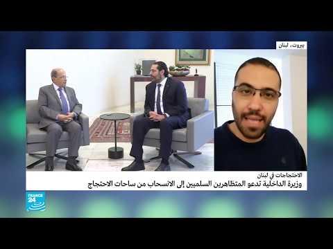 ضبابية تلف المشهد السياسي اللبناني قبل بدء المشاورات النيابية  - نشر قبل 1 ساعة