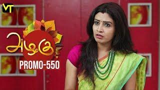 Azhagu Tamil Serial   அழகு   Epi 550   Promo   10 Sep 2019   Sun TV Serial   Revathy   Vision Time