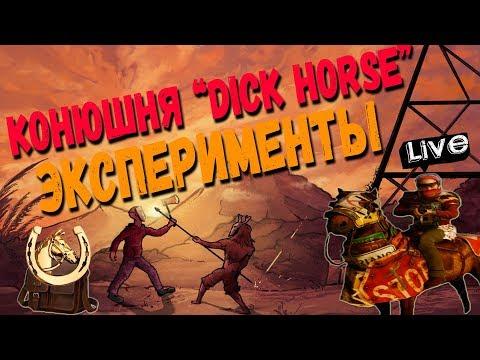 "RUST - КОНЮШНЯ ""DICK HORSE"" ЭКСПЕРИМЕНТЫ"