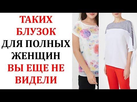 Очень Красивые Белые Блузки БОЛЬШИХ Размеров 2019 года