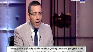 شاهد...محامي خالد يوسف: زوجة عميد آداب حاولت إغراء موكلي بـ«صور فاضحة »