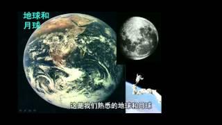 中国科学技术大学:认识宇宙第1讲 宇宙概观