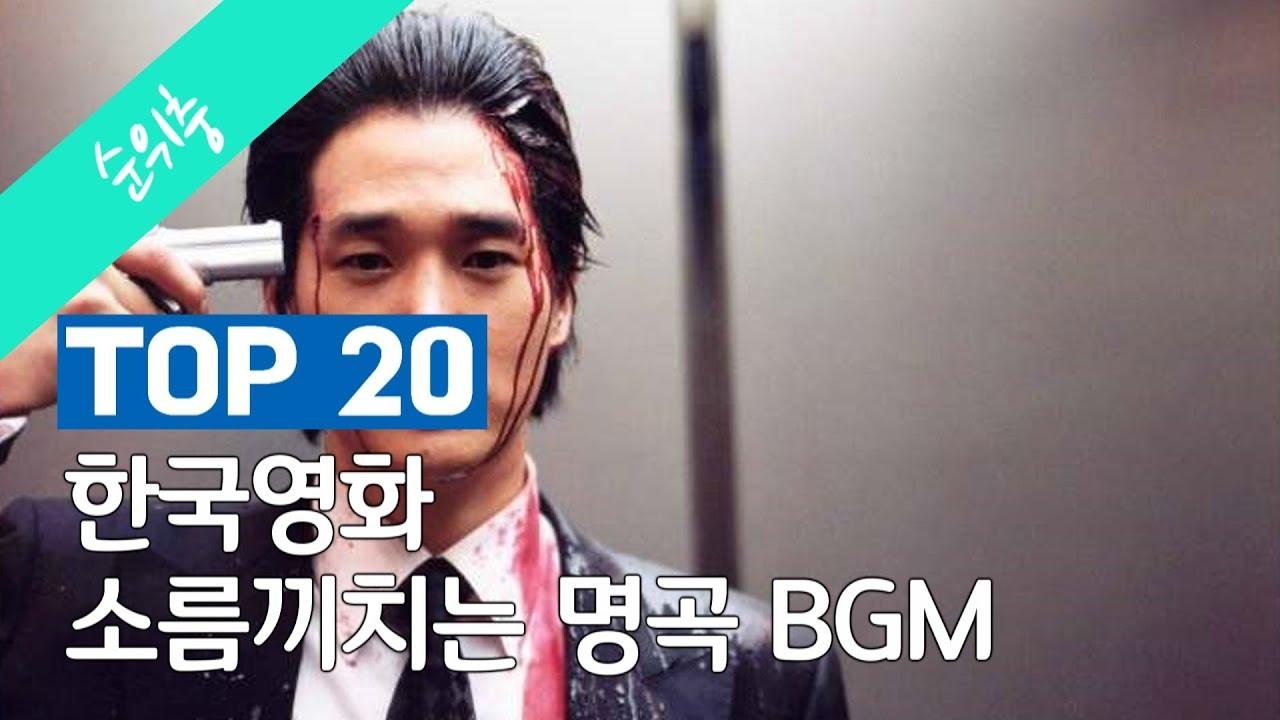 한국영화 배경음악 명곡 TOP 20 (주관적)