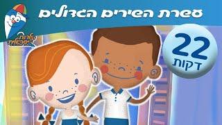 ספיישל עשרת השירים הגדולים - הופ! ילדות ישראלית