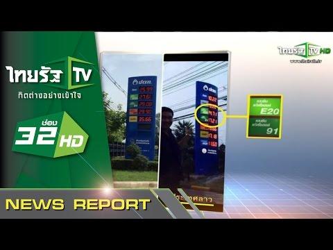 เค้าว่า ปตท.ขายน้ำมันให้คนลาวถูกกว่าคนไทย | เช้าข่าวชัดโซเชียล | 10-7-58 | ThairathTV
