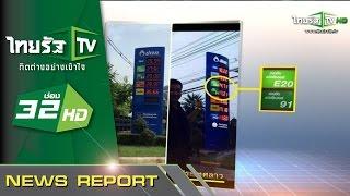 เค้าว่า ปตท.ขายน้ำมันให้คนลาวถูกกว่าคนไทย   เช้าข่าวชัดโซเชียล   10-7-58   ThairathTV