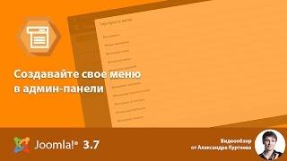 Joomla 3.7 новшества. Свое меню в админке