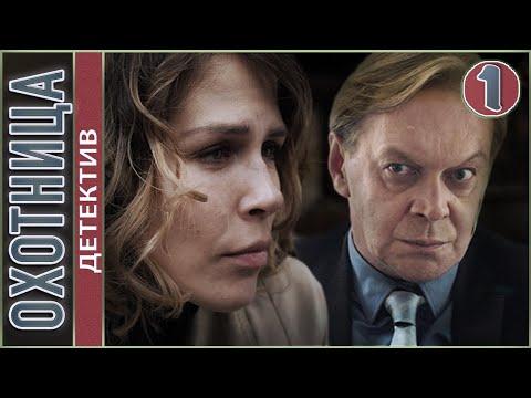 Охотница (2020). 1 серия. Детектив, премьера.